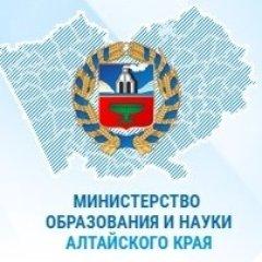 Ministerstvo_obrazovania_i_nauki_Altayskogo_kraya