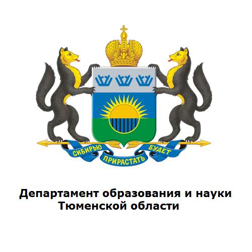 ДО Тюменской области
