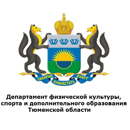 Департамент2 Тюмень