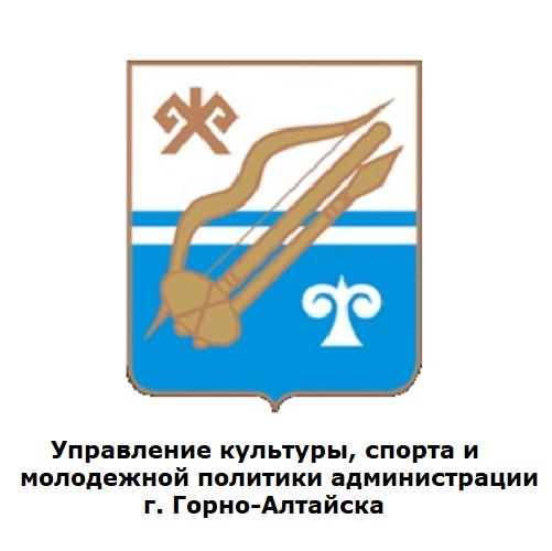 Горноалтайск