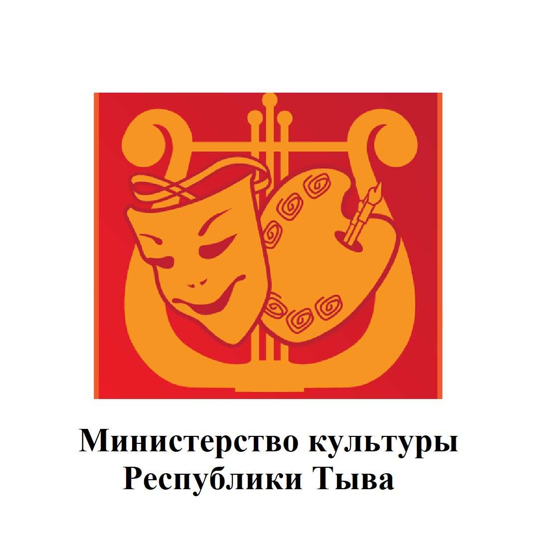 Минкульт Тыва