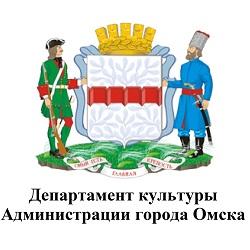 Департамент культуры Омска