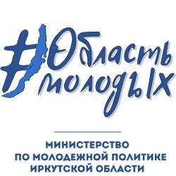 Мин молодеж Иркутской