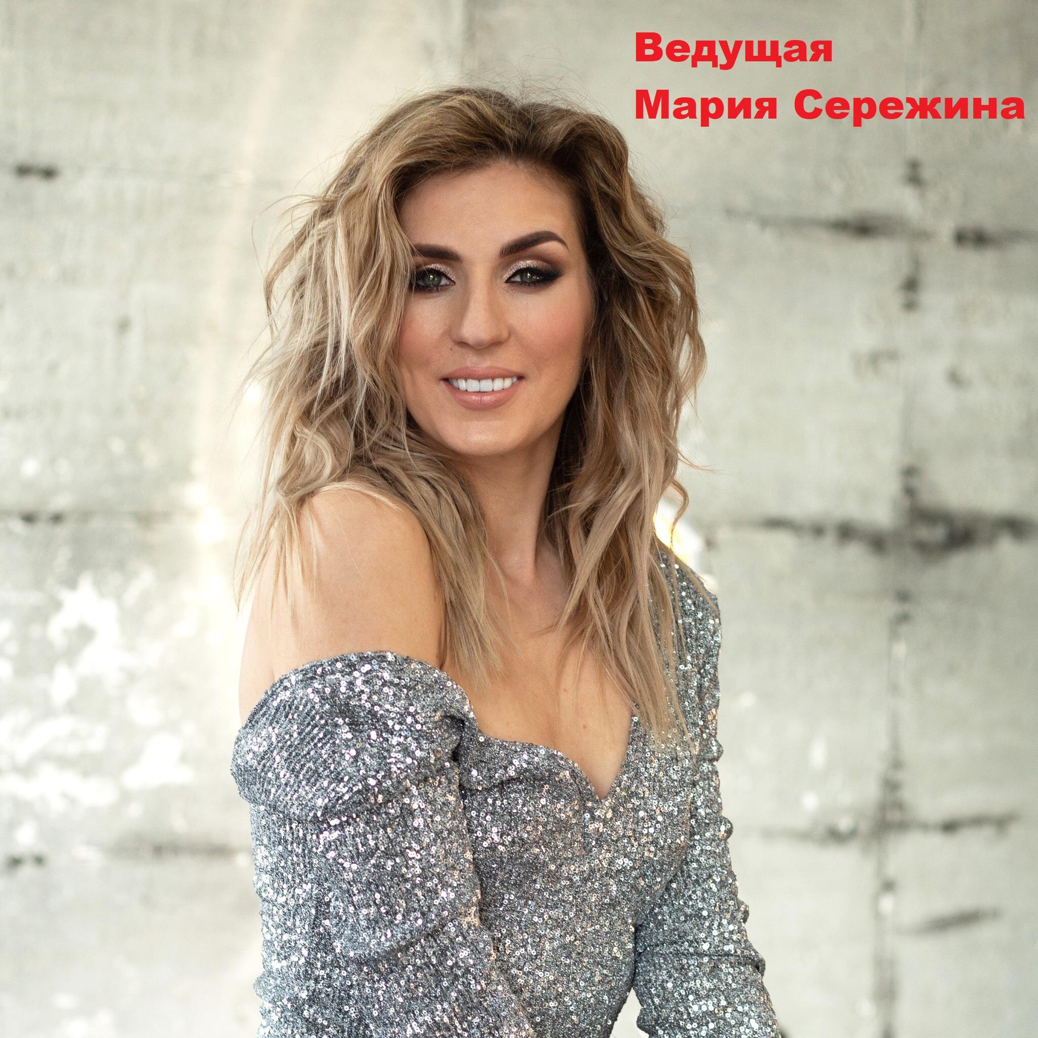 Мария Сережина