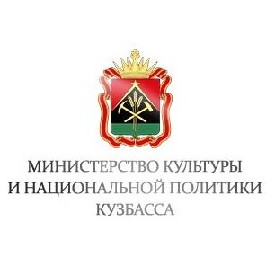 МКиНП Кузбасса