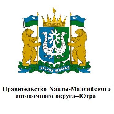 Правительство Ханты-Мансийский автономный округ–Югра