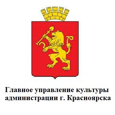 УК Красноярск